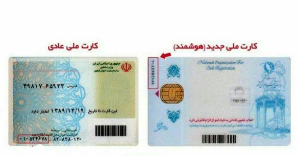 نحوه دریافت کارت ملی هوشمند