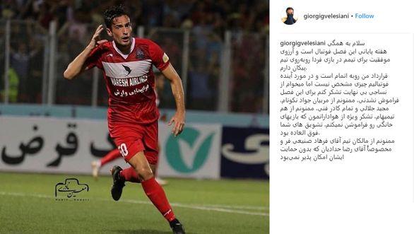 مدافع سرخ پوش در صفحه اینستاگرامش از هواداران خداحافظی کرد + عکس