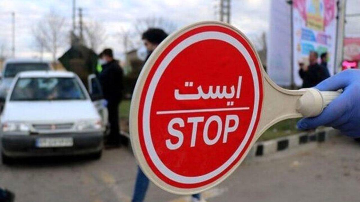 زمان شروع ممنوعیت تردد در پایتخت + جزئیات