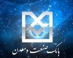 پرداخت تسهیلات استان البرز توسط بانک صنعت و معدن در سال 95