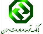 مزایای تشکیل بانک مشترک ایرانی-خارجی/ ۳ کشور در اولویت همکاری