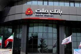 بیشترین جذب سپرده توسط بانک ملت با وفادارى به نرخ هاى مصوب بانک مرکزى