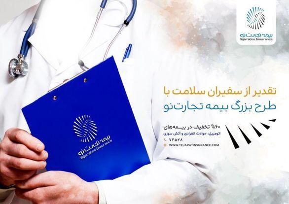 تقدیر تجارتنو از پزشکان و پیراپزشکان با تخفیف بیمهای