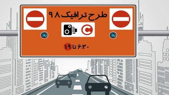 تغییرات تازه  در محدوده طرح ترافیک سال ۹۹ + جزئیات
