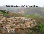 سریال نون خ در کدام روستا ساخته شده؟ + عکس