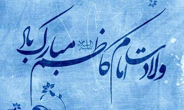 اس ام اس تبریک ولادت امام موسی کاظم (ع) + عکس نوشته های زیبا