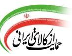 تولید کالاهای ایرانی نباید محدودیتی داشته باشد
