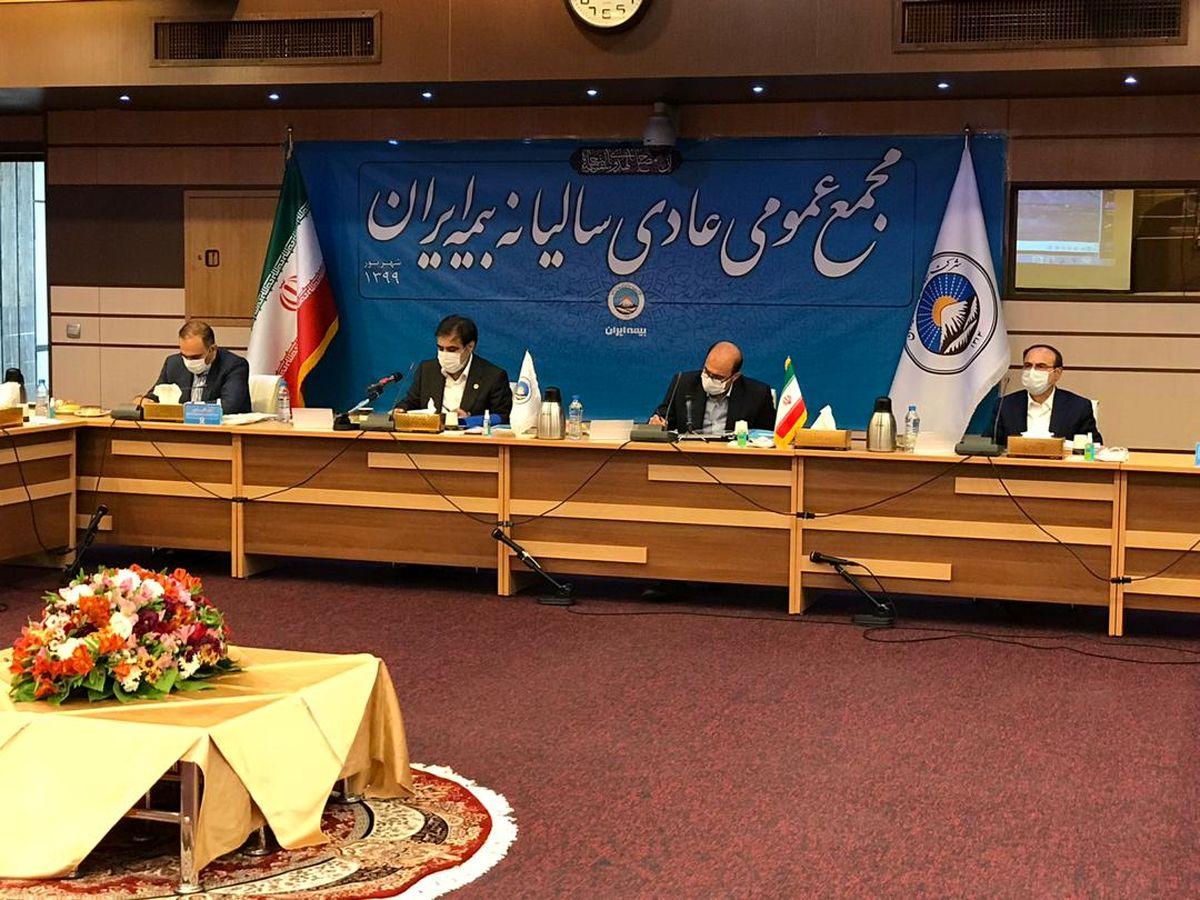 صورتهای مالی سال 98 بیمه ایران به تأیید مجمع عمومی رسید