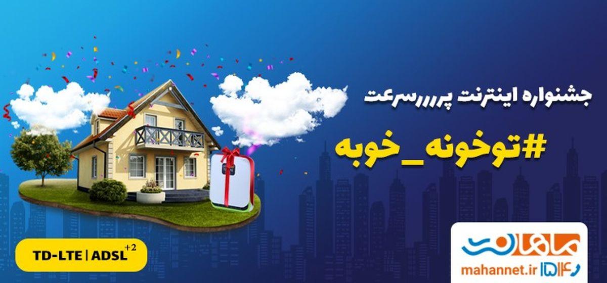 جشنواره فروش ماهاننت؛ اینترنت پرسرعت توخونه خوبه!