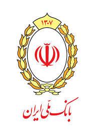 آغاز فصل جدید ارائه کارت اعتباری بانک ملی ایران