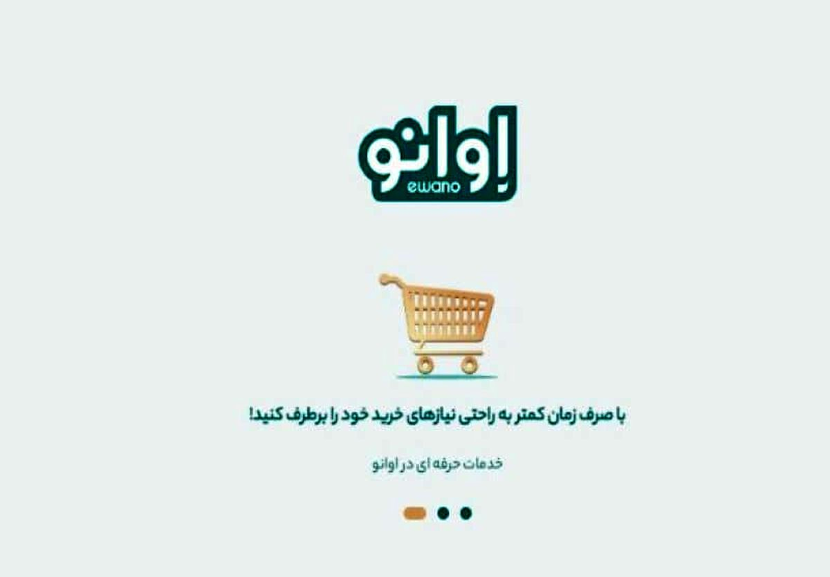 نسخه جدید وب اپلیکیشن «اوانو» در دسترس کاربران قرار گرفت