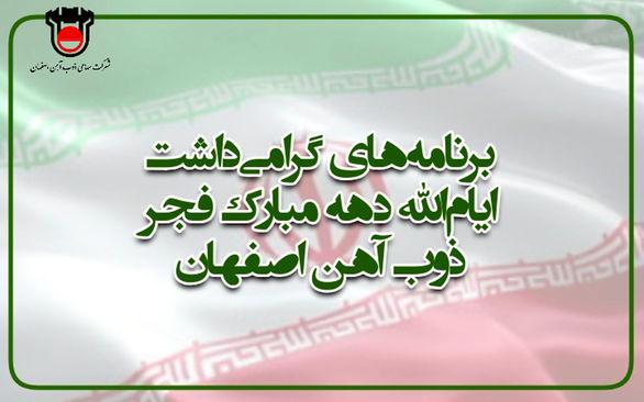 برنامه های گرامیداشت ایام الله دهه مبارک فجر ذوب آهن اصفهان