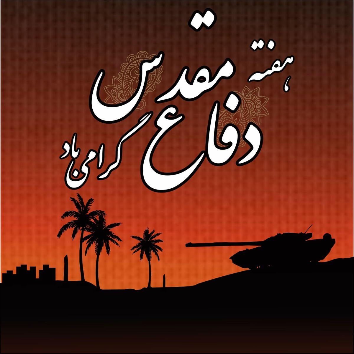پیام دکتر مجید قلی پور مدیر عامل بیمه آرمان به مناسبت بزرگداشت هفته دفاع مقدس