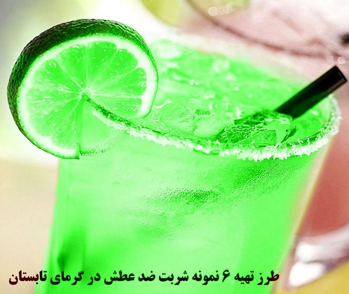 آموزش۶ شربت ضد عطش در روزهای گرم تابستان+طرز تهیه