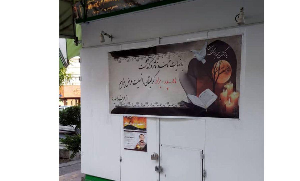 مرگ دسته جمعی کرونایی خانواده ایرانی + عکس