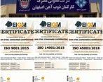 اخذ گواهینامه های بین المللی و سیستم یکپارچه مدیریت توسط تعاونی مصرف کارکنان ذوب آهن