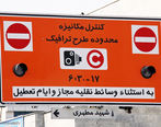 احتمال لغو طرح ترافیک در پایتخت