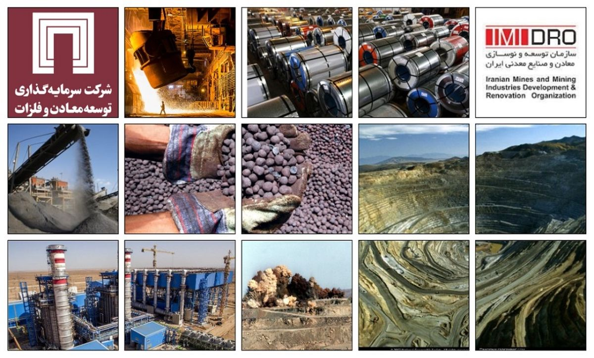 گسترش همکاری های ایمیدرو و شرکت سرمایه گذاری توسعه معادن و فلزات