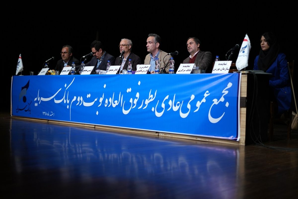 مجمع عمومی عادی بطور فوق العاده نوبت دوم بانک سرمایه برگزار شد