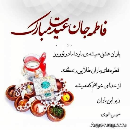 گلچین عکس تبریک عید نوروز