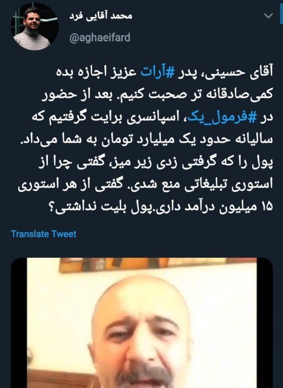 افشاگری عجیب در مورد آرات حسینی