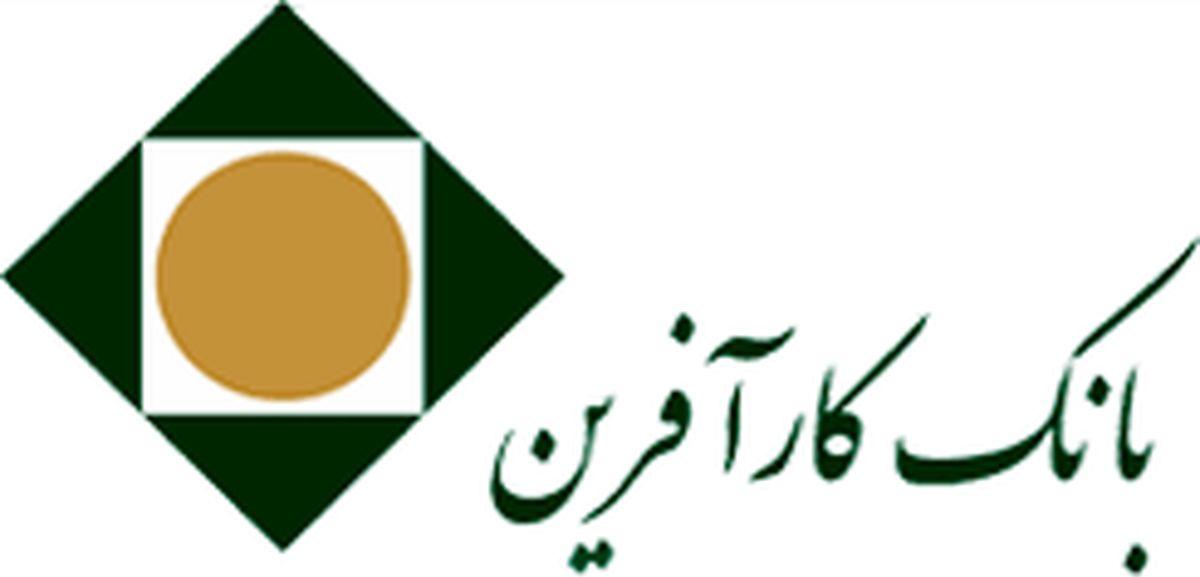 بانک کارآفرین آماده اعطای تسهیلات ویژه به بخش صنعت و معدن