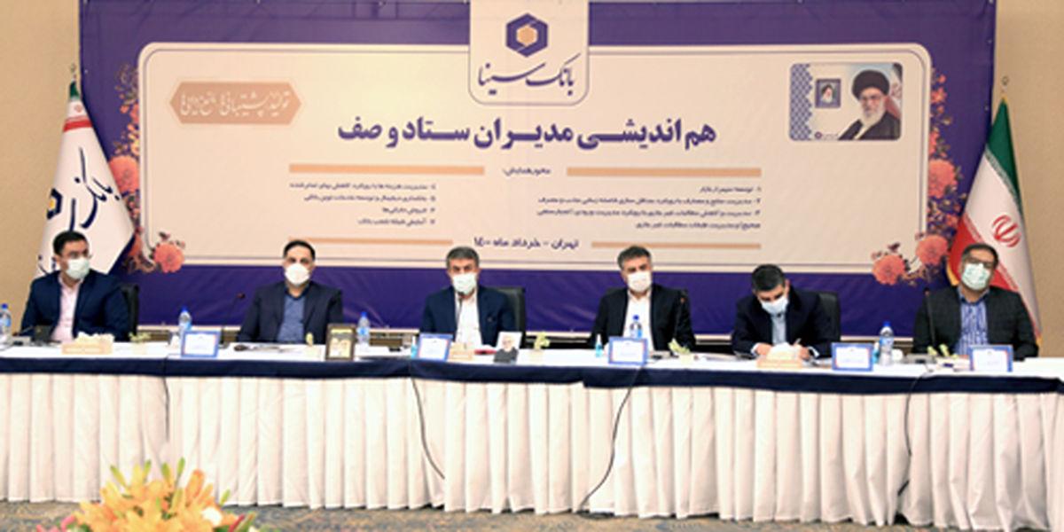 ایجاد مرکز آموزش و ترویج بانکداری اسلامی در بانک سینا