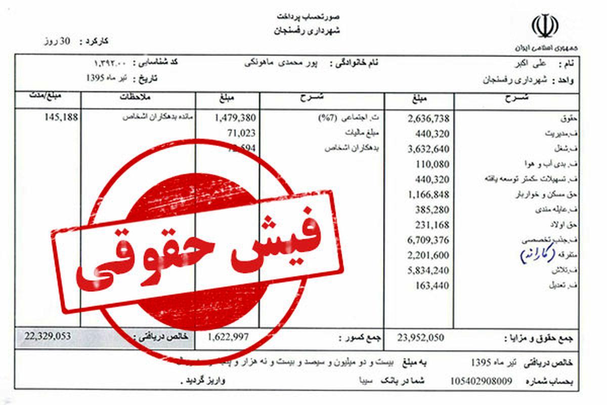 افزایش نجومی حقوق کارمندان! + سند