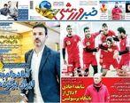 روزنامه های ورزشی | پنجشنبه 5 دی