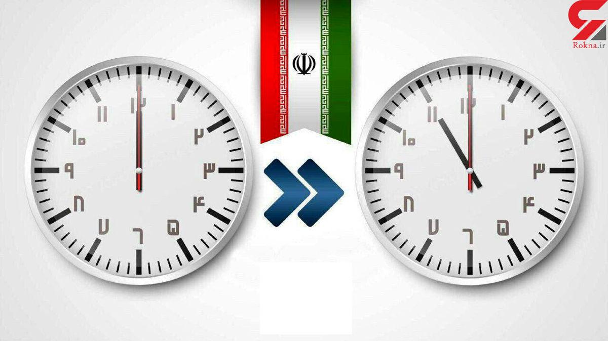 ساعت رسمی کشور تغییر می یابد