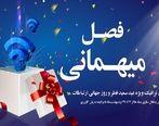 اجرای طرح «فصل میهمانی» شرکت مخابرات ایران