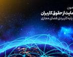بیانیهی مرکز تحقیقات و آیندهپژوهی سازمان فضای مجازی سراج در خصوص طرح صیانت از فضای مجازی