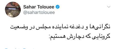 توئیت خاص منتخب مردم تهران، جنجالی شد