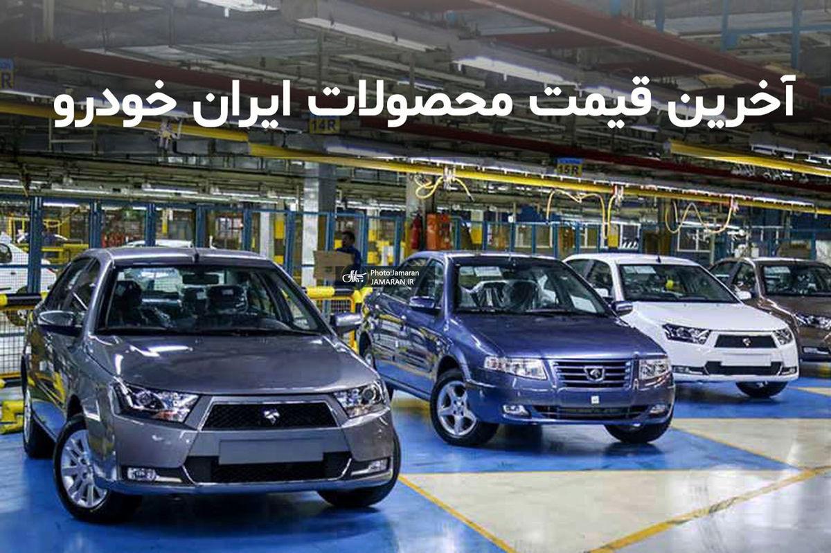 قیمت انواع محصولات ایران خودرو و سایپا در امروز
