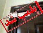 ۸  آرایشگاه زنانه پلمپ شد