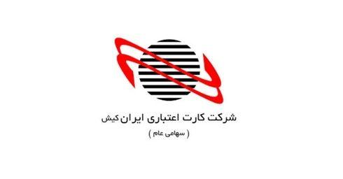 رشد زنجیره ای محصولات ایران کیش در سال 98