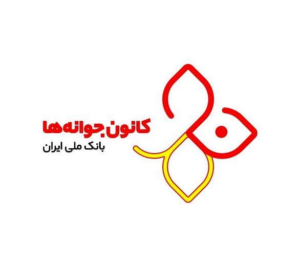 اپلیکیشن کانون جوانه های بانک ملی ایران در راه است