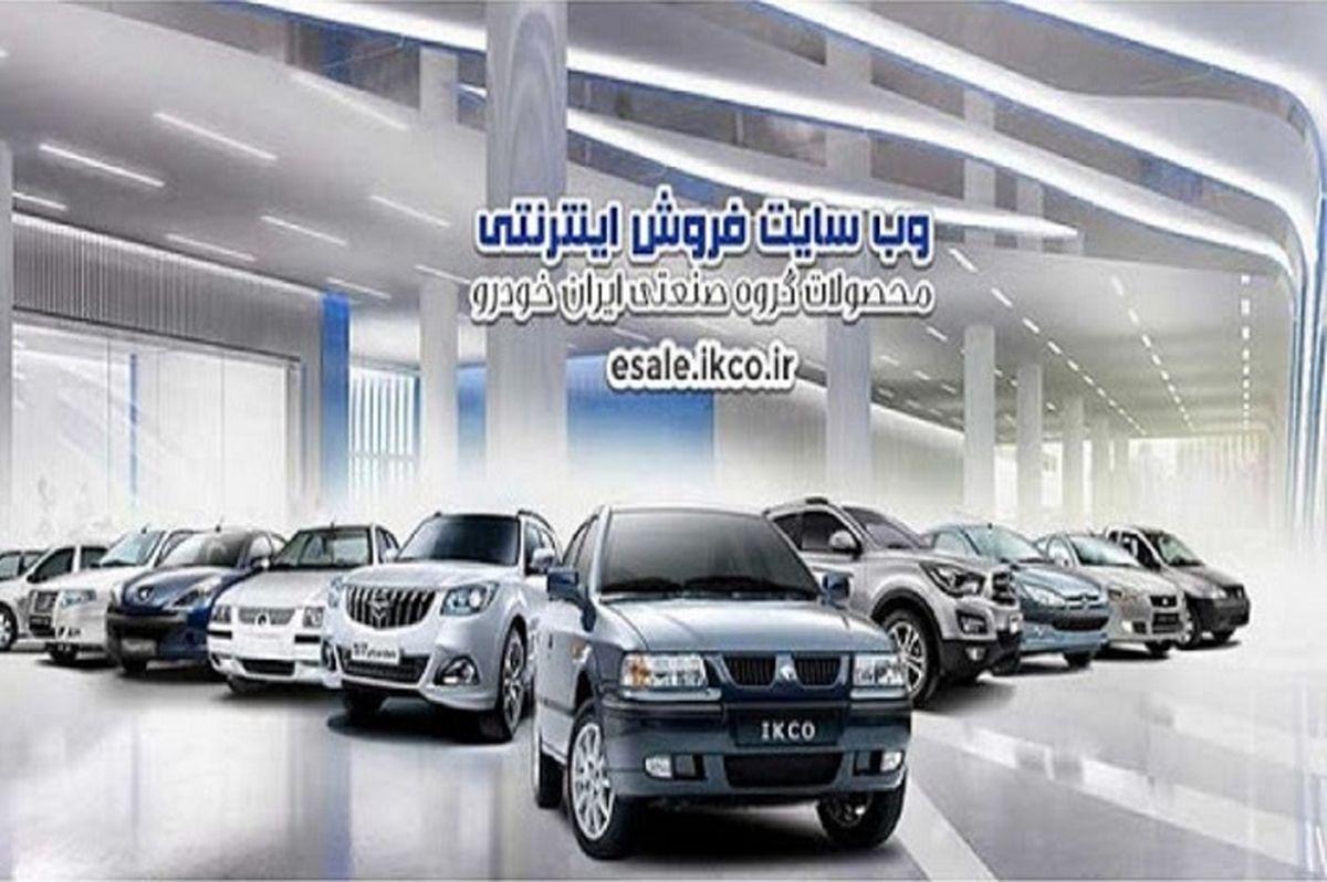 زمان قرعه کشی پیش فروش یک ساله ایران خودرو تغییر کرد