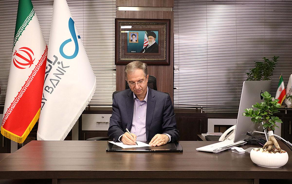 پیام تبریک مدیرعامل بانک دی به مناسبت روز جهانی ارتباطات و روابط عمومی