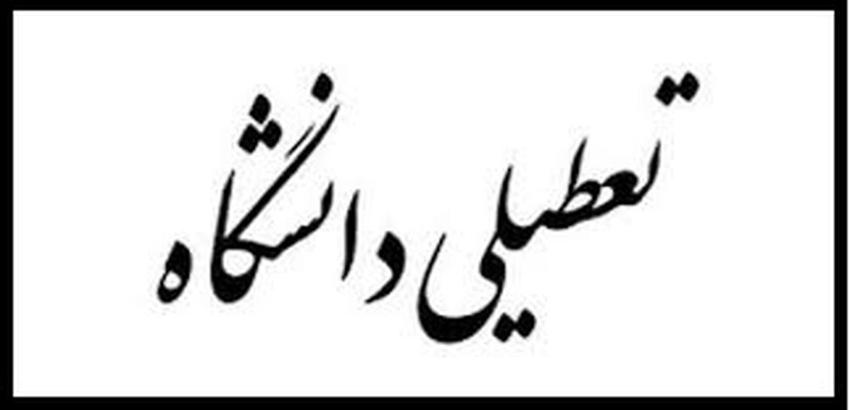 دانشگاههای تهران تعطیل نیست