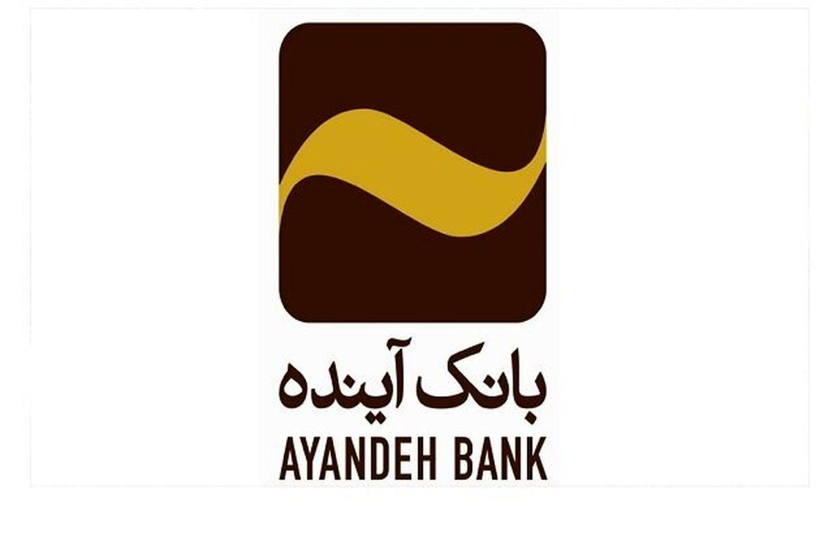 انتشار آگهی مزایده املاک تملیکی و مازاد شماره ۲۱ بانک آینده