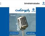 «رادیو حکمت» فصلی جدید برای ارتباط بیشتر با مخاطبین