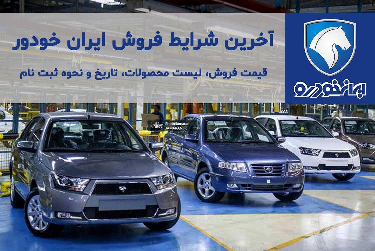 زمان ثبت نام قرعه کشی ایران خودرو مشخص شد