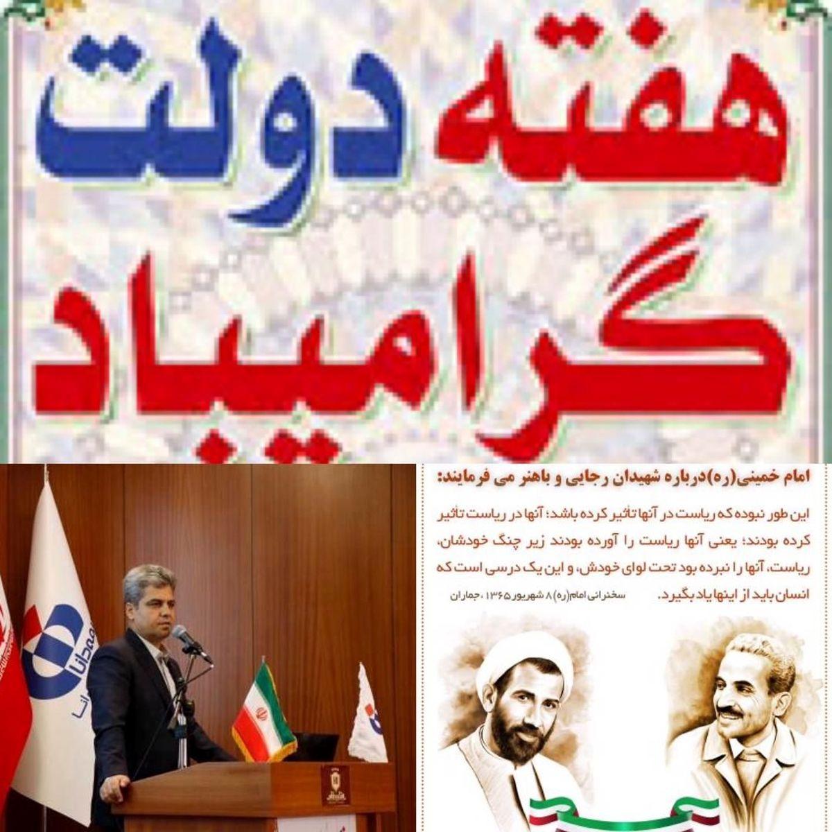 پیام تبریک دکتر کاردگر به مناسبت هفته دولت و روز کارمند