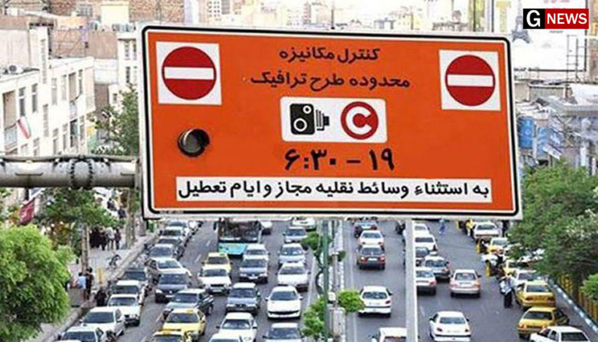 آخرین جزئیات لغو طرح ترافیک