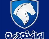 زمان ثبت نام محصولات ایران خودرو به تاخیر افتاد