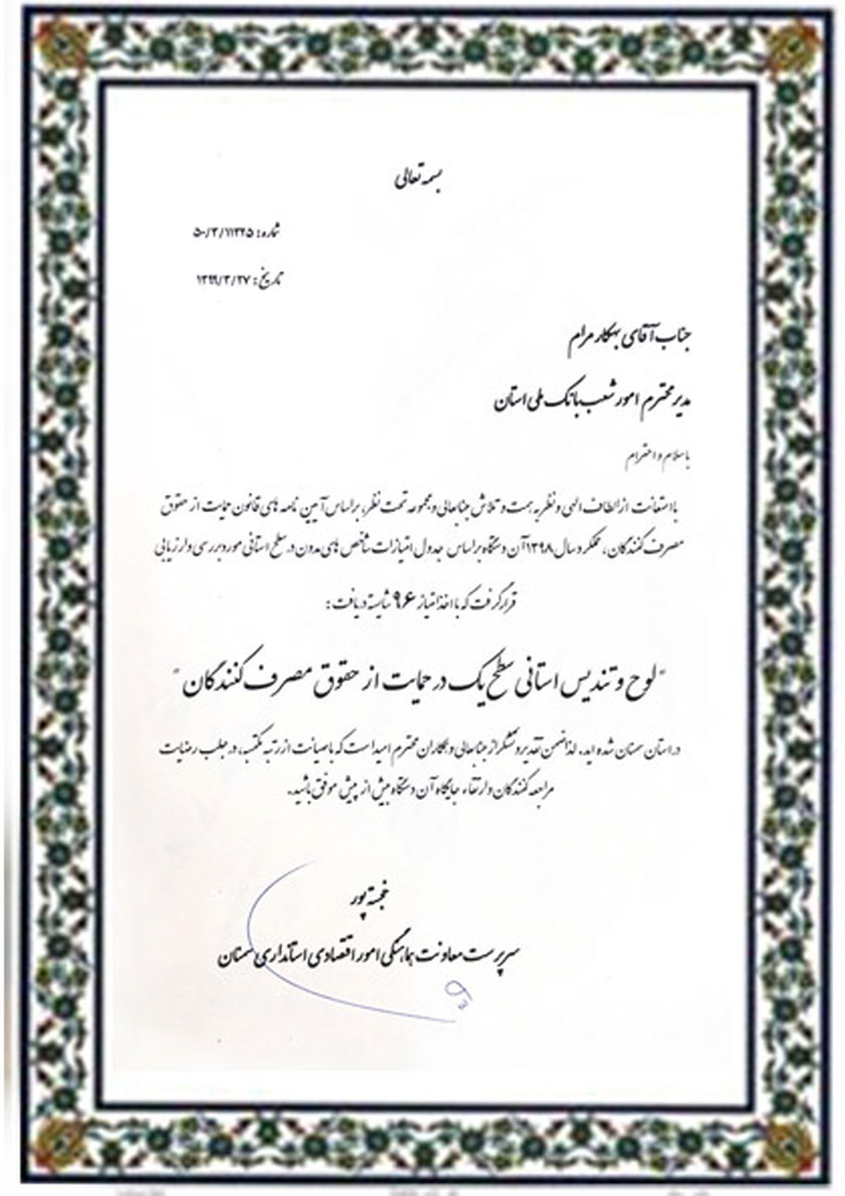 کسب رتبه برتر حمایت از حقوق مصرف کننده و ارباب رجوع توسط بانک ملی ایران