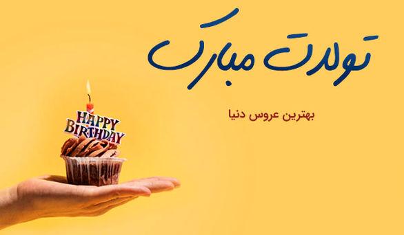 متن تبریک تولد دوست صمیمی بهمن ماهی