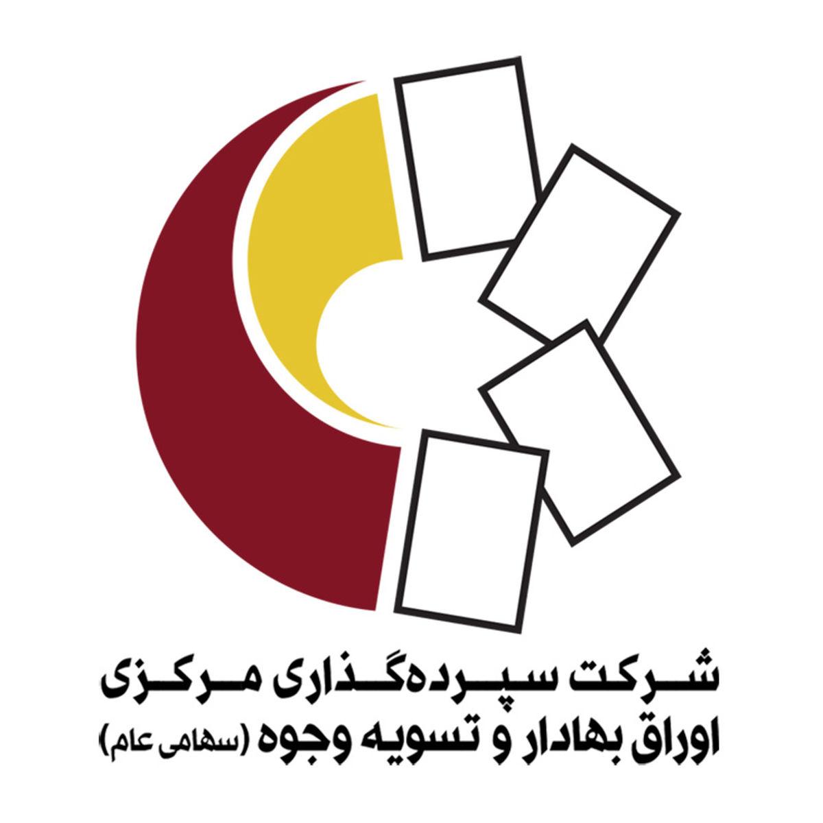 درج ۳ نماد اوارق مرابحه دولت در سامانه پس از معاملات