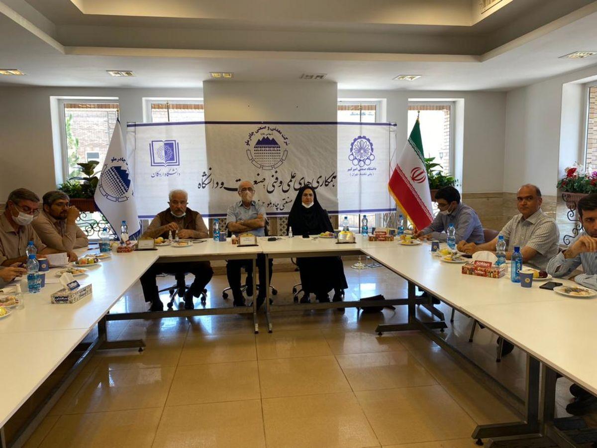 نشست همکاریهای مشترک صنعت و دانشگاه در مجتمع صنعتی چادرملو
